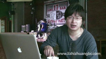 """""""春末的南方城市""""2013年李志樂隊巡演《B 哥夜話──昆明》上"""
