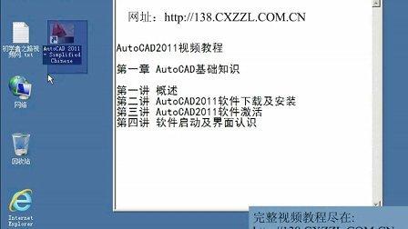 CAD视频教程 CAD2011从入门到精通  Autocad2011视频教程