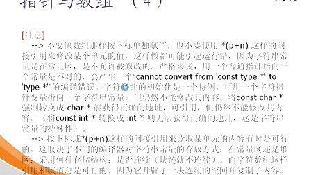 嵌入式C语言培训-03C编程进阶-7指针与数组