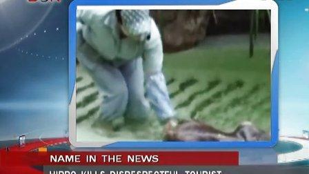 Hippo kills disrespectful tourist-MW130424-BON蓝海电视