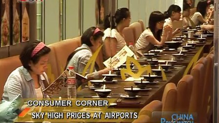 Sky high prices at airports-PW130424-BON蓝海电视