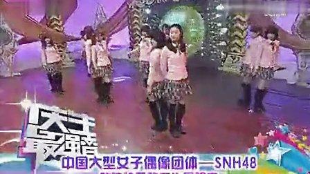 130421 湖南快乐购  SNH48 - 化作樱花树