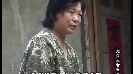 民间小调(光头王老五)2