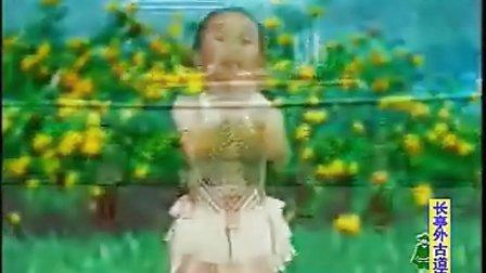 少儿舞蹈视频    长亭外古道边