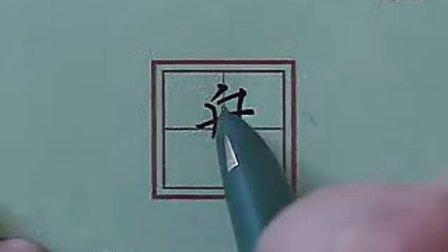 特效练字法 高中生大学生成人练字帖 行楷 连笔字速成