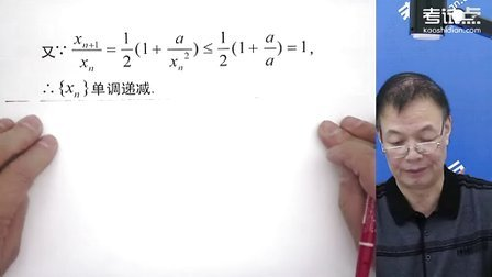考试点考研视频 考研数学《高等数学》解题方法点拨之求极限