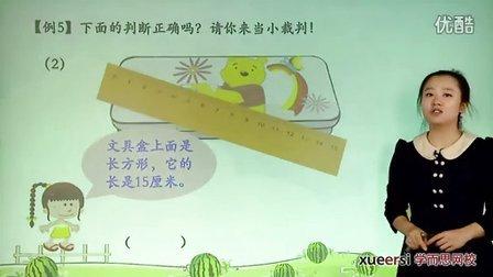 苏教版二年级下册数学满分班第3讲(3)分米和毫米例4-例5