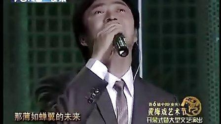 安徽艺术人才网—第6届中国黄梅戏艺术节开幕式暨大型文艺演出2-1