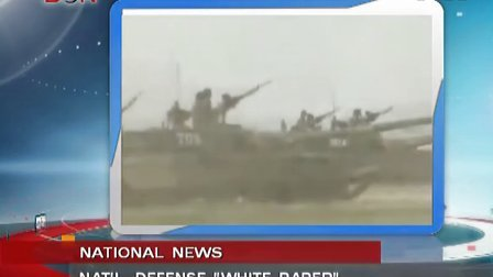 "Nat'l. Defense "" white paper""-MW130417-BON蓝海电视"