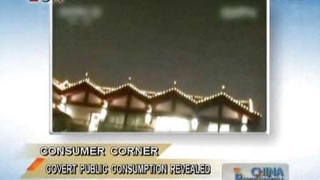 Covert public consumption revealed-PW130417-BON蓝海电视
