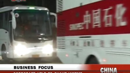 Corporate help to quake victims-CB130422-BON蓝海电视