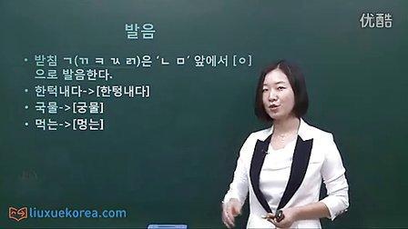 韩语日常会话 李思皎讲师 第二课 爱好 취미_野马晖晖珍
