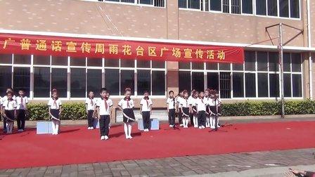 2012.9.14推普周广场宣传活动