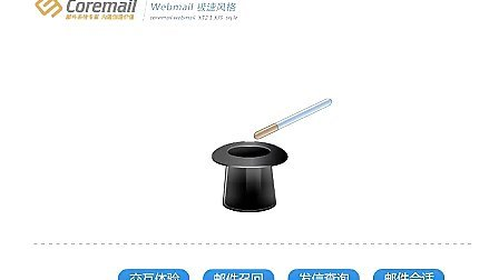 Coremail电子邮件系统XT V2.1新版Webmail极速风格