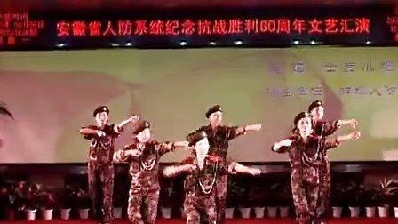 安徽艺术人才网—士兵小唱(舞蹈)蚌埠市人防办演出