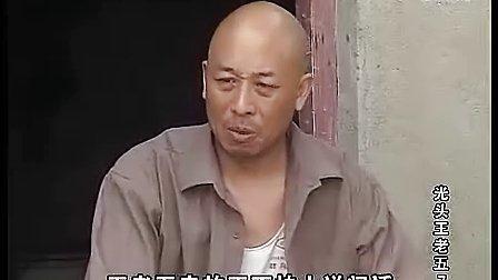 民间小调【光头王老五】07
