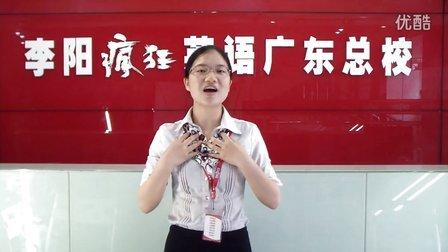 李阳疯狂英语Kitty老师