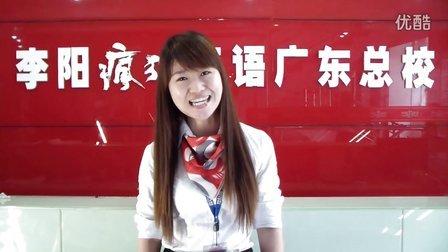 李阳疯狂英语Julina老师