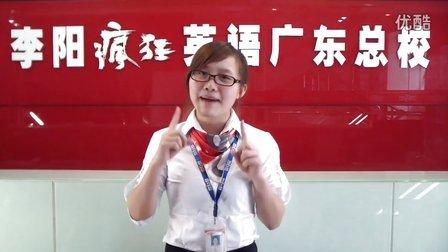 李阳疯狂英语Holly老师