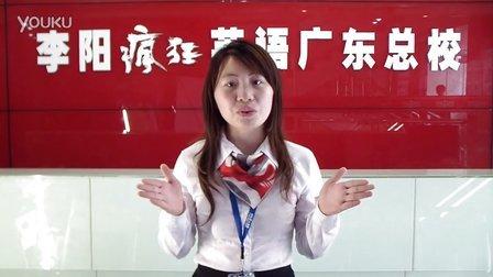 李阳疯狂英语yolanda老师