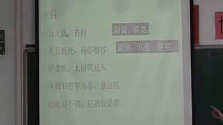 高二语文优质课展示必修5《段太尉逸事状》粤教版_李老师