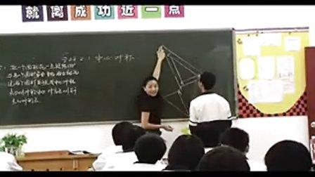九年级数学优质课展示上册《23、21中心对称》_人教版
