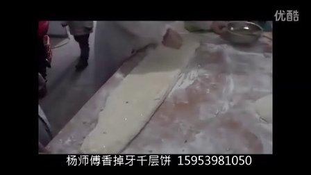 杨师傅香掉牙千层饼 发面饼的制作