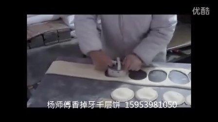 杨师傅香掉牙千层饼 香酥芝麻饼的制作