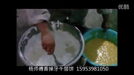 杨师傅香掉牙千层饼 蛋糕底和花样蛋糕的制作