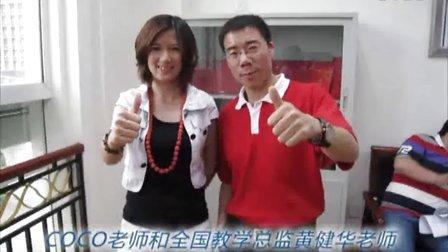 李阳疯狂英语coco老师