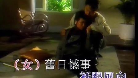 张国荣vs陈洁灵-只怕不再遇上伴奏(华星唱片)