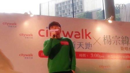 Citywalk x 杨宗纬「初‧爱」签唱会- 演唱「想对你说」