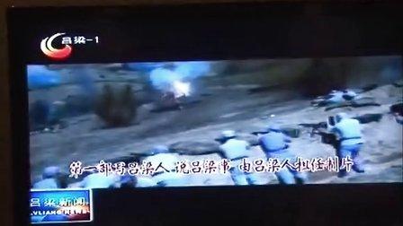 电影《吕梁铁骨》吕梁新闻台
