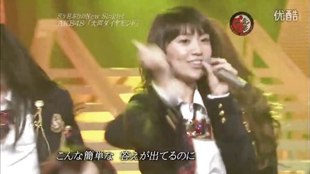 AKB48-MUSIC FIGHTER LIVE演出版《 大声ダイヤモンド 》