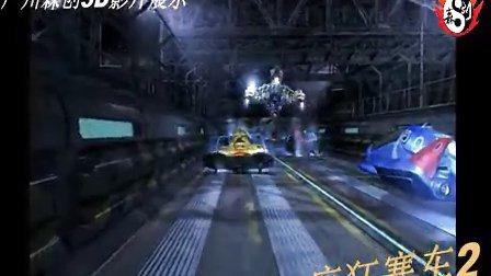 广州森创 5D电影展示——疯狂赛车 4d,5d影院专用影片