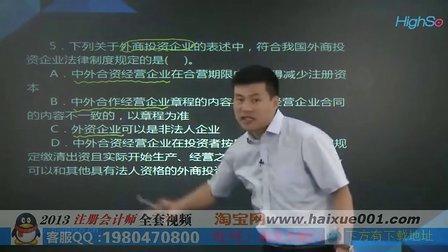 2013【注册会计师】经济法 往年真题