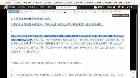 QQ的基本使用--第十讲、如何在QQ日志上做超链接