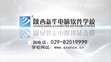 陕西新华电脑学校 为您的IT梦想一起奋斗