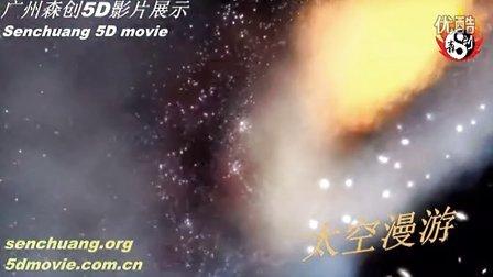 广州森创 5D电影展示——太空漫游 5d/6d/7d/8d/9d影院专用影片