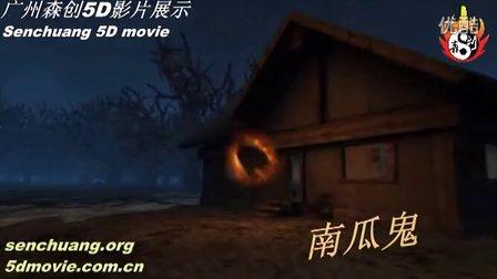 广州森创 5D电影展示—— 南瓜鬼  5d/6d/7d/8d/9d影院专用影片