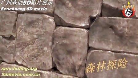 广州森创 5D电影展示——森林探险2  5d/6d/7d/8d/9d影院专用影片