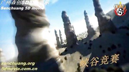 广州森创 5D电影展示——峡谷竞赛 5d/6d/7d/8d/9d影院专用影片