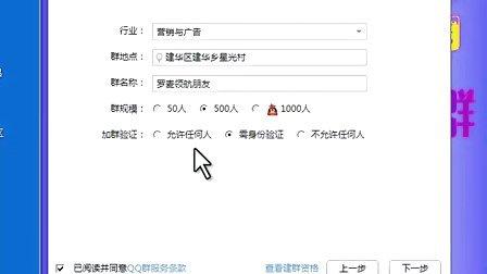 QQ的基本使用--第十四讲 如何创建QQ群