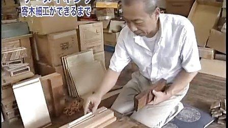 【日本科学技术】寄木細工的制作流程 高清