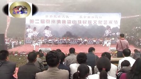 纳雍县第二届滚山珠民族文化艺术节 羊场乡(三)