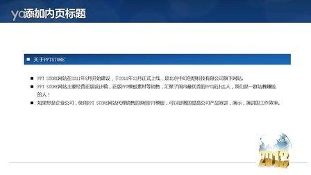 2013主题报告类应用模板(动态)
