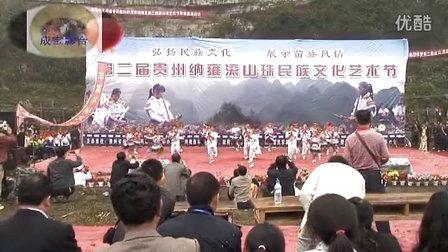 纳雍县第二届滚山珠民族文化艺术节 羊场乡(五)