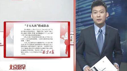 """北京日报:""""五一""""假期首日,全球最忙碌的地铁载客近900万人次 3条地铁线下周一缩短发车间隔 ["""