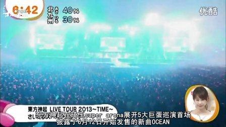 [Amour.YoonJae]130430 MezamashiTV 东方神起日本巡演报道[JP_CN