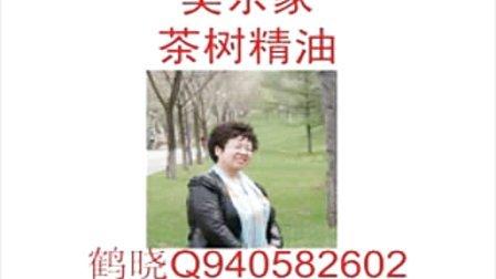 0-美乐家鹤晓为你讲解茶树精油全集Q940582602